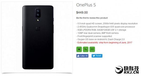 Ритейлер рассекретил цену на OnePlus 5 – фото 1