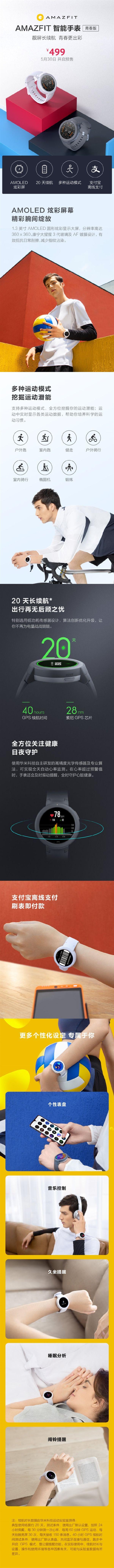Amazfit Youth Edition: спортивные смарт-часы с аккумулятором на 20 дней работы – фото 4