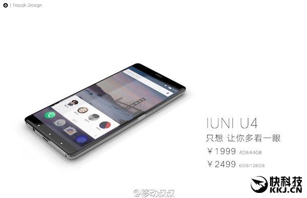 IUNI U4 с процессором Snapdragon 820 и 5,2-дюймовым дисплеем стоит $306/$383 за 4/6 Гб ОЗУ соответственно – фото 1