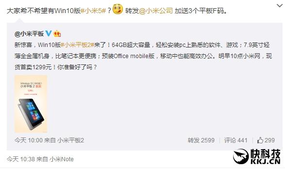 Xiaomi Mi5 может получить версию с Windows 10 – фото 2