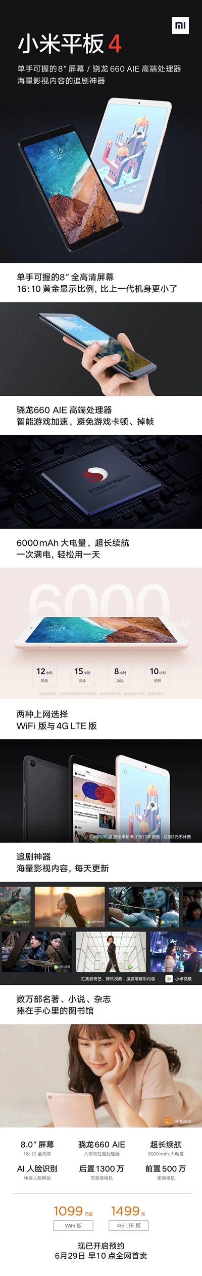 Анонс Xiaomi Mi Pad 4: Android-планшет на базе Snapdragon 660 AIE с Face Unlock стоимостью от $169 – фото 4