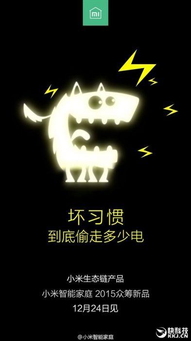 Xiaomi зовет на презентацию 24 декабря. Что нам покажут? – фото 1