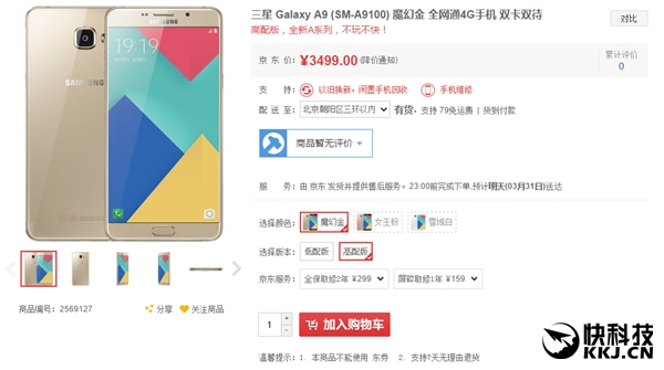 Samsung Galaxy A9 (SM-A9100) с 4 Гб оперативки, аккумулятором на 5000 мАч и камерой на 16 Мп оценили на $46,5 дороже базовой версии – фото 1