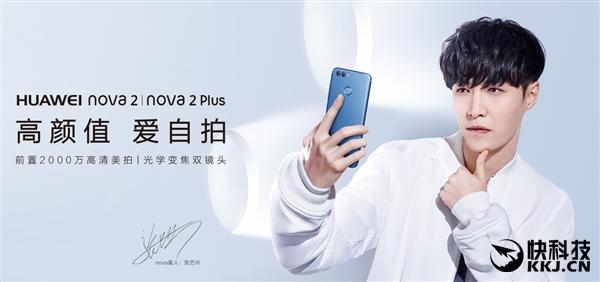 Анонс Huawei Nova 2 и Nova 2 Plus: мобильники с привлекательной наружностью и акцентом на камеры – фото 1