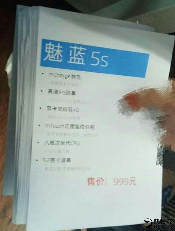 Meizu M5S показался на «живом» снимке – фото 3