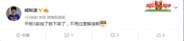 Xiaomi прекратит выпуск планшетов, или ждем выход Mi Pad 4? – фото 2
