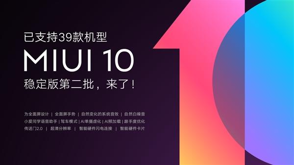 Названы 20 смартфонов, на которые приходит стабильная прошивка MIUI 10 – фото 1