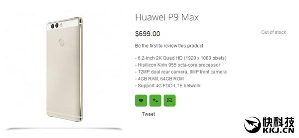Толщина корпуса Huawei P9 составит всего 6,4 мм – фото 2