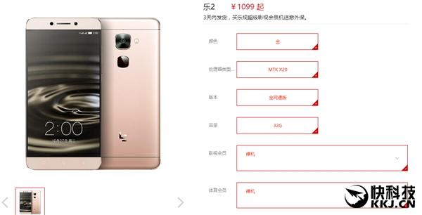 LeEco Le 2 (X520) с процессором Snapdragon 652 (MSM8976) замечен в одном из китайских магазинов по цене $176 – фото 2