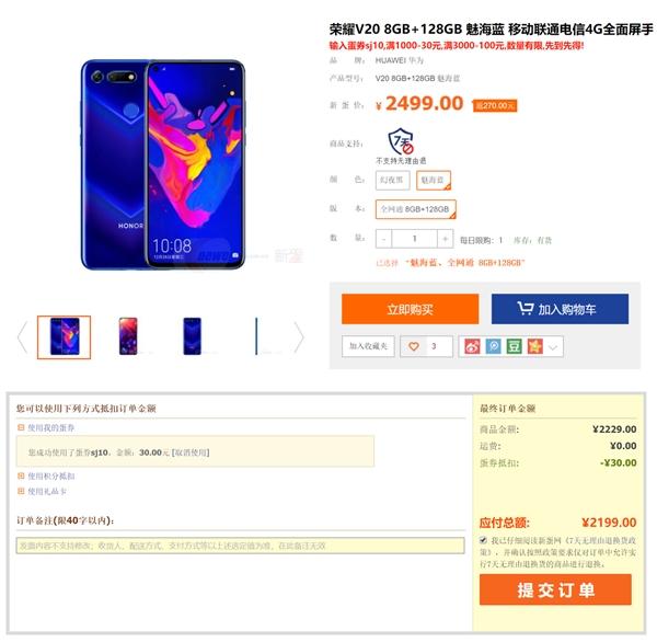 Honor V20 сбросил в цене в Китае в преддверии анонса Honor V30 и подробности о новом флагмане – фото 1