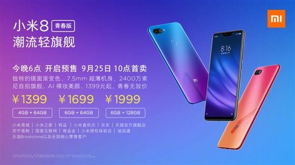 Анонс Xiaomi Mi 8 Lite: лайт-версия флагмана Xiaomi Mi 8 в градиентной расцветке – фото 2