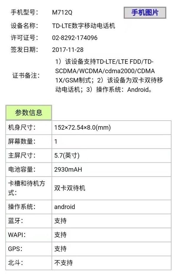 Предположительно Meizu M6S (Blue Charm 6S) сертифицирован в Китае – фото 1
