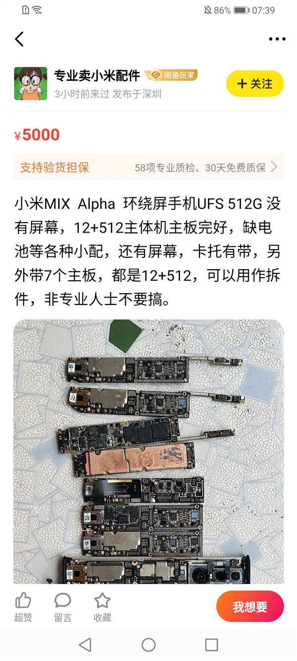 Никто не хочет себе Xiaomi Mi Mix Alpha на запчасти? – фото 1