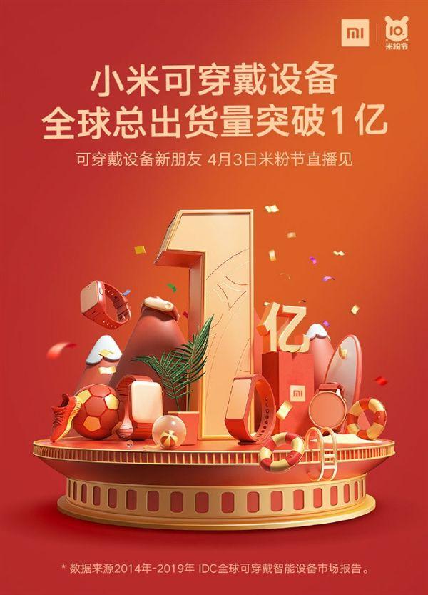 Xiaomi приготовила анонс 22 новинок на 3 апреля – фото 2