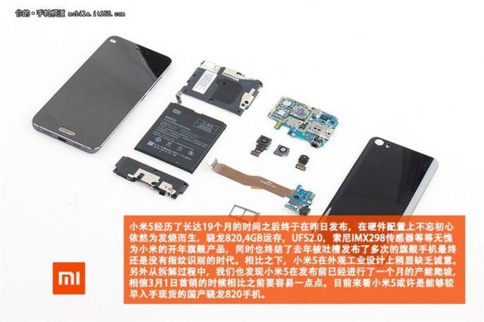 Xiaomi Mi5 уже успели разобрать. Фотоотчет – фото 20