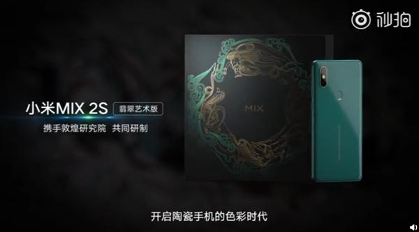 Xiaomi цвета природы: компания выпустила новый Mi MIX 2S Emerald Green