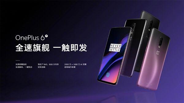 Теперь OnePlus 6T и в фиолетовом цвете – фото 3