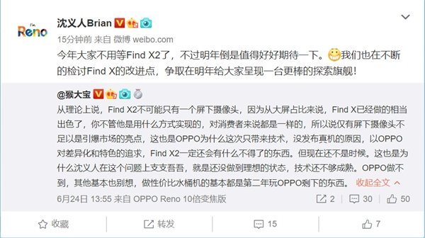 Компания определилась со временем выхода Oppo Find X2 – фото 1