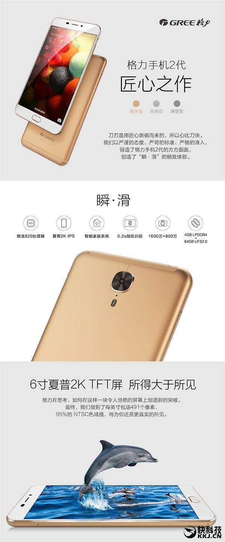 6-дюймовый фаблет Gree 2 с процессором Snapdragon 820 поступил в продажу по цене $538 – фото 2