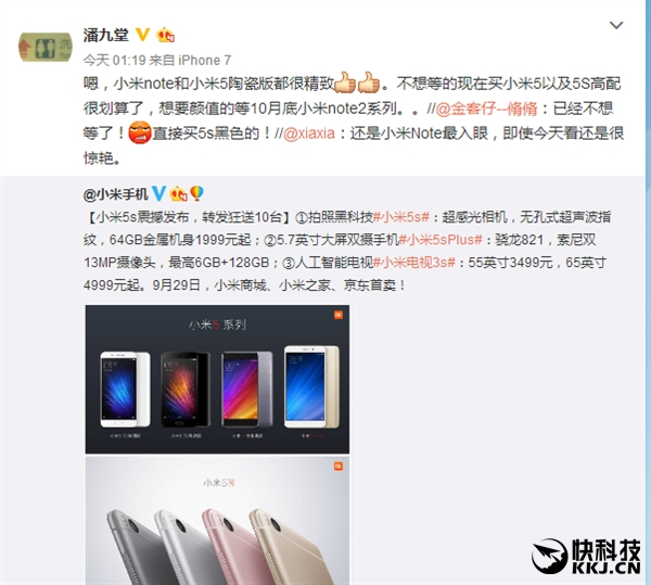 Xiaomi Mi Note 2 с изогнутым дисплеем все-таки может выйти в конце октября – фото 1
