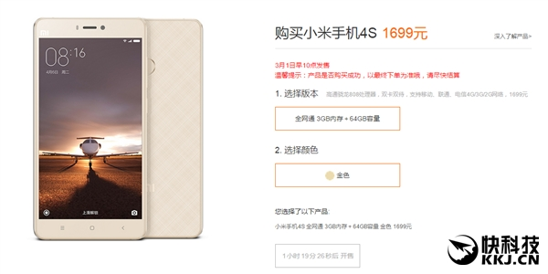 Xiaomi Mi5 и Mi4S поступили в продажу. Первые партии распроданы моментально – фото 1