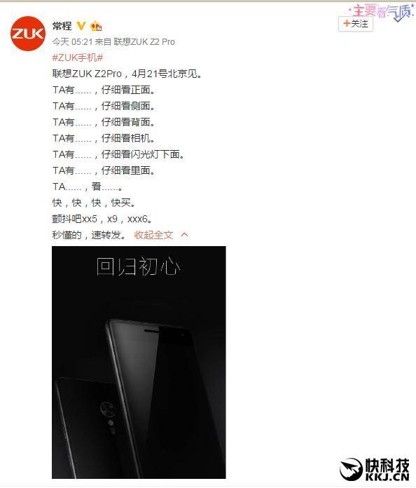 ZUK Z2 Pro получит металлический каркас и стекло с обеих сторон – фото 1