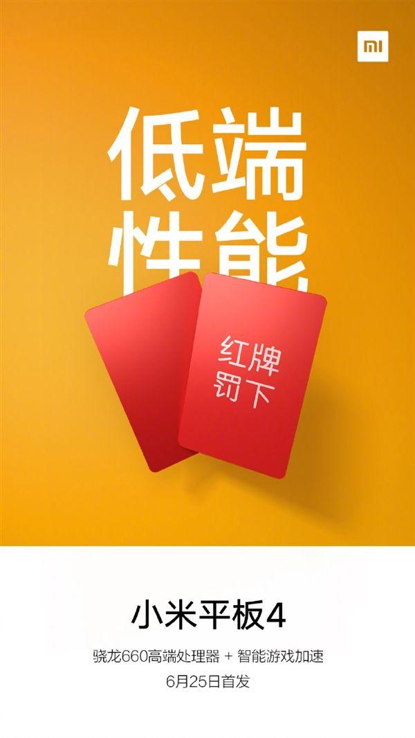 Xiaomi официально объявила какой чип получит Mi Pad 4 – фото 2