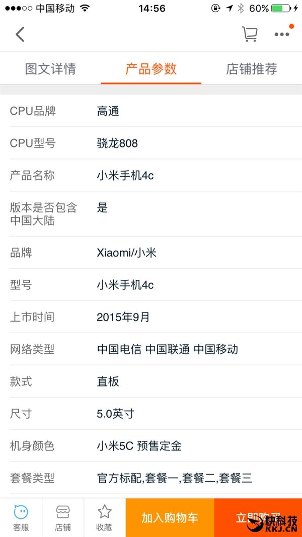 Xiaomi Mi 5c (Meri) будет стоить до $150 – фото 2