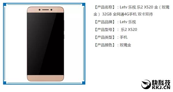 LeEco Le 2 (X520) с процессором Snapdragon 652 (MSM8976) замечен в одном из китайских магазинов по цене $176 – фото 4