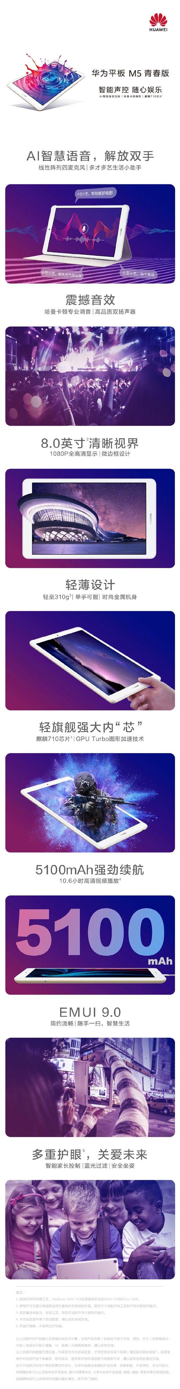 Представлены смартфоны Huawei Enjoy 9S и Enjoy 9e, а также планшет MediaPad M5 Lite – фото 8