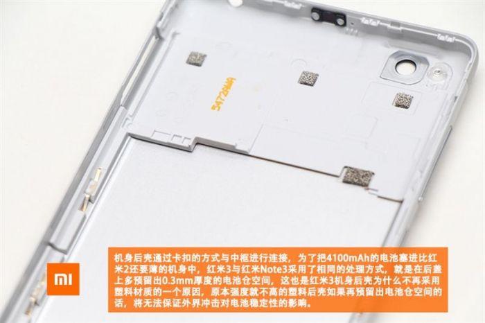 Xiaomi Redmi 3: предлагаем заглянуть внутрь корпуса – фото 3