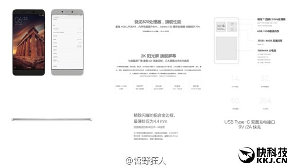 Xiaomi Mi5 засветился на рекламных материалах – фото 1