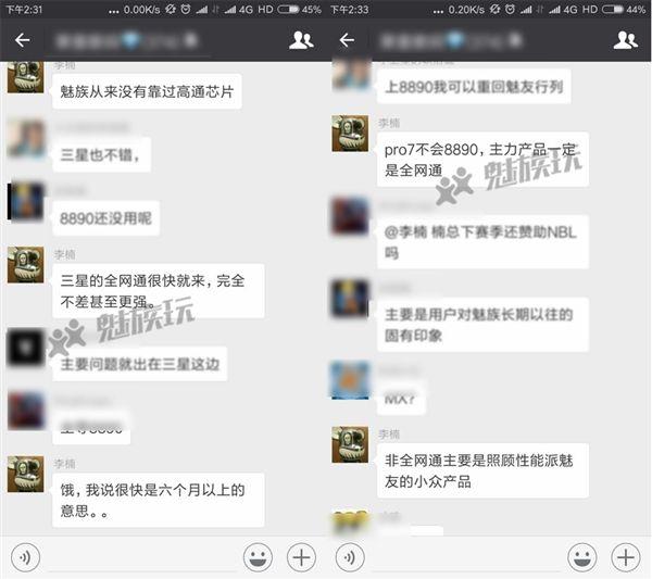 Samsung Exynos 8890 не будет использоваться в Meizu Pro 7 – фото 2