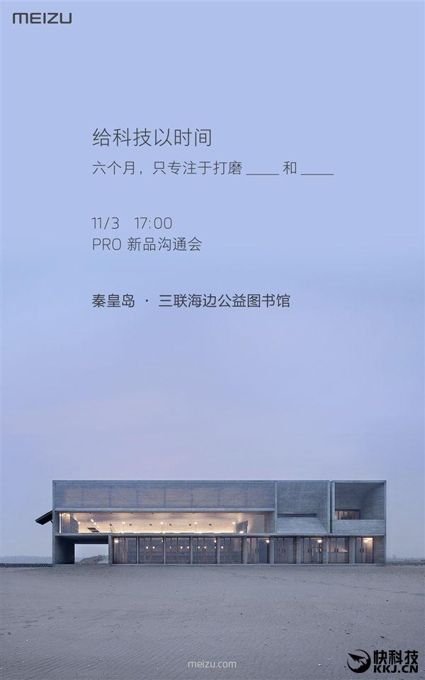 Meizu Pro 6s с процессором Helio X25 будет представлен 3 ноября – фото 2