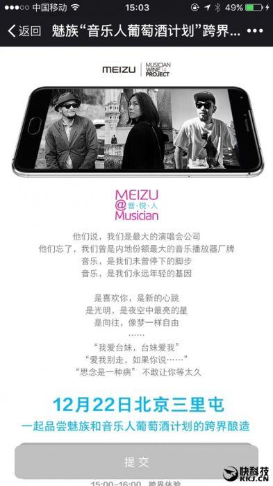 Meizu представит новогодний подарок 22 декабря – фото 1