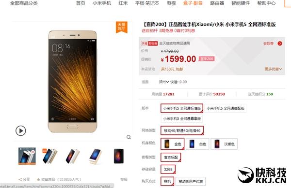 Xiaomi Mi 5 упал в цене до $240 в Китае в преддверии дебюта Mi 5S – фото 2