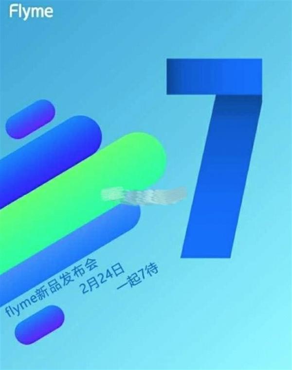 Meizu опровергла выход 24 февраля Flyme 7 – фото 1