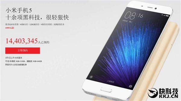 Xiaomi Mi5 установил новый рекорд по числу предварительных заказов – фото 1