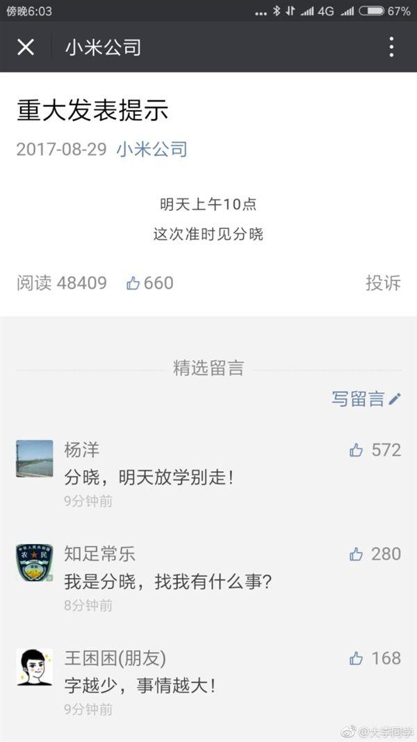 Завтра Xiaomi сделает заявление. Объявление об анонсе 13 сентября Xiaomi Mi MIX 2? – фото 3