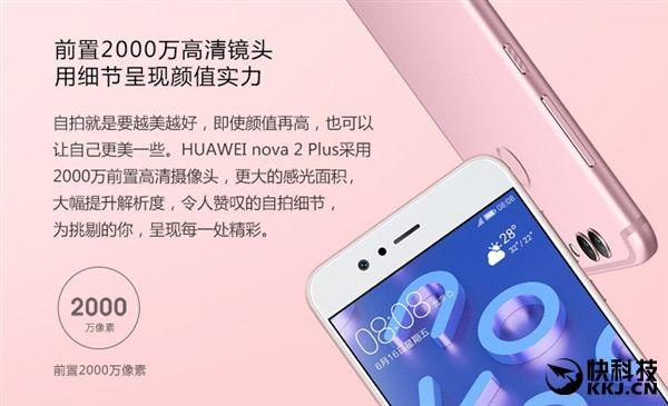 Анонс Huawei Nova 2 и Nova 2 Plus: мобильники с привлекательной наружностью и акцентом на камеры – фото 2