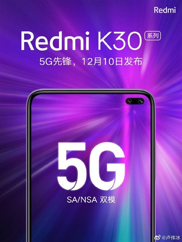 Redmi K30 удостоится какого-то прорывного датчика изображения