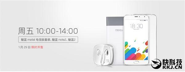 Meizu Blue Charm Metal Note: анонс, характеристики и стоимость. Meizu M2 mini теряет в цене – фото 4
