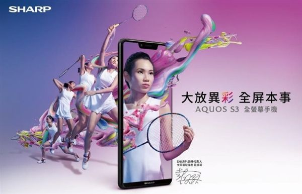 Sharp S3 показали на пресс-изображениях – фото 3