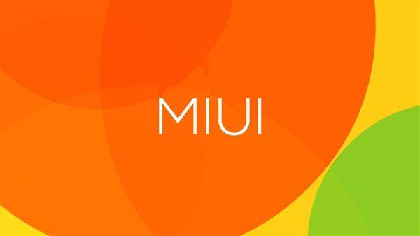 Xiaomi прекращает разработку MIUI 9 – фото 1