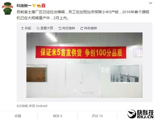 Xiaomi Mi5: завод Foxconn приступил к сборке смартфона – фото 2