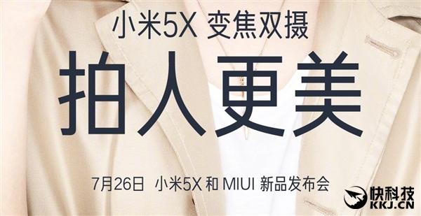 Xiaomi Mi 5X и MIUI 9 представят 26 июля. Предполагаемые характеристики и цена на смартфон – фото 2