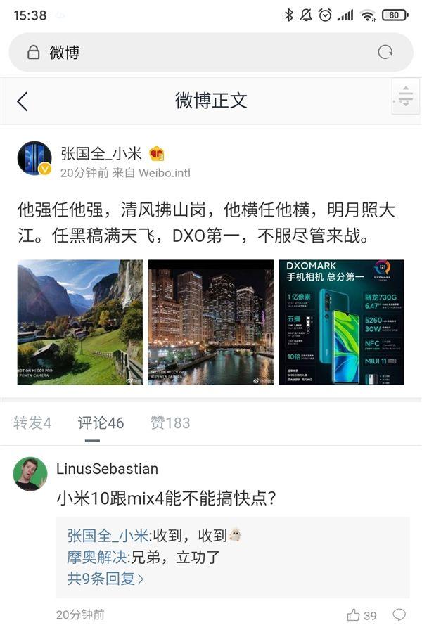 120-Гц экран. У Xiaomi Mi 10 или Xiaomi Mi MIX 4? – фото 2