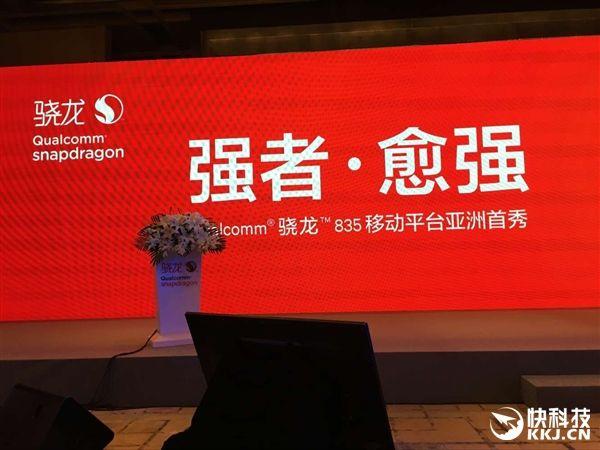 Snapdragon 835 представлен в Поднебесной. Xiaomi откроет счет китайским флагманам с ним на борту – фото 1
