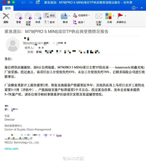 Meizu Pro 5 Mini появится только в апреле по цене $383 – фото 2