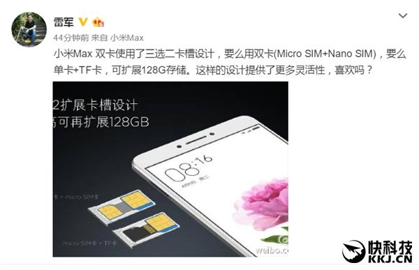 Xiaomi Mi Max позволит установить карту памяти объемом до 128 Гб вместо одной из SIM-карт – фото 3